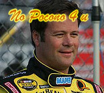 Robby Gordon parked for Pocono 500
